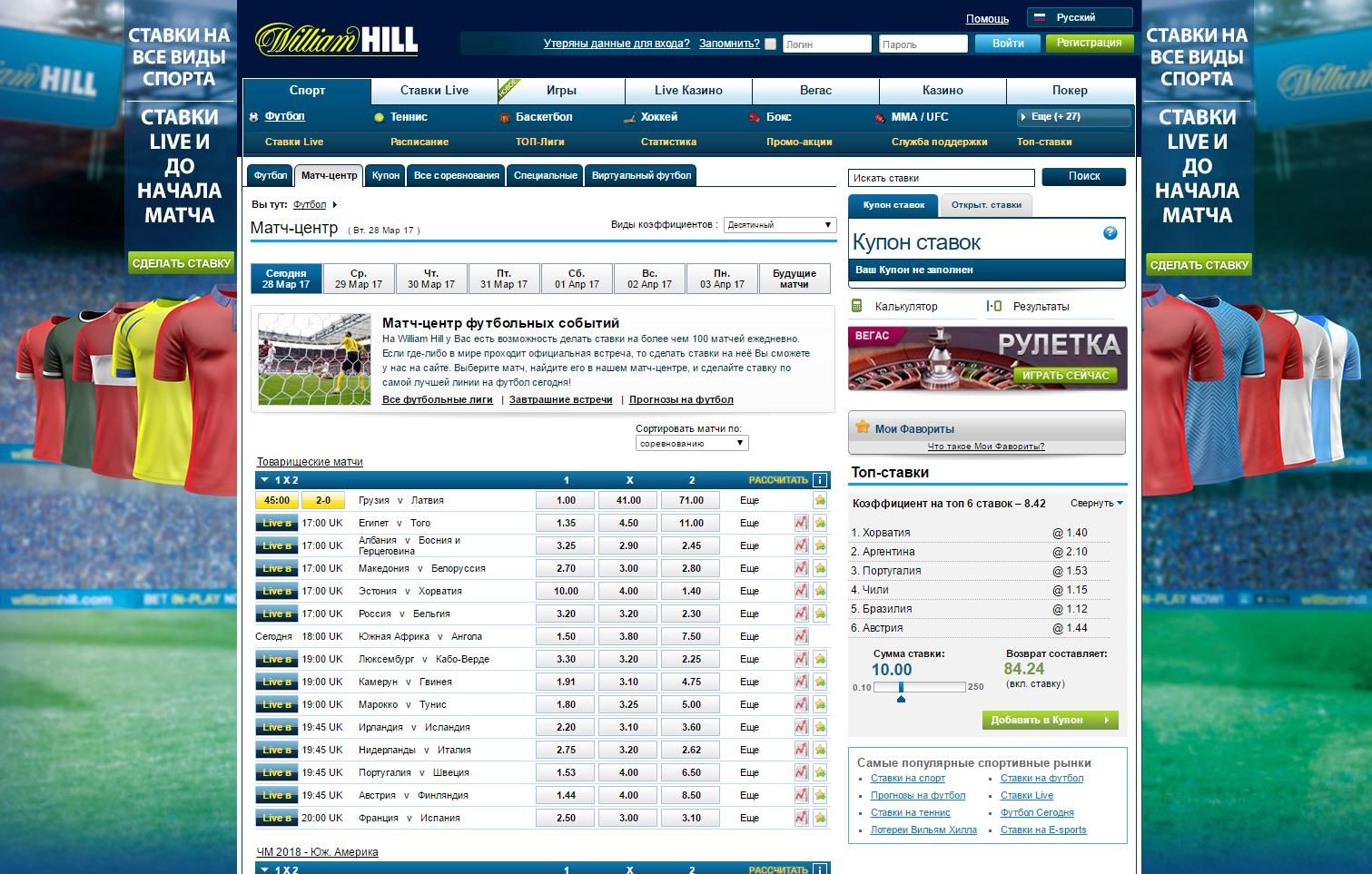 william hill ставки на спорт казино